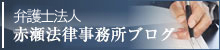 弁護士赤瀬康明ブログ