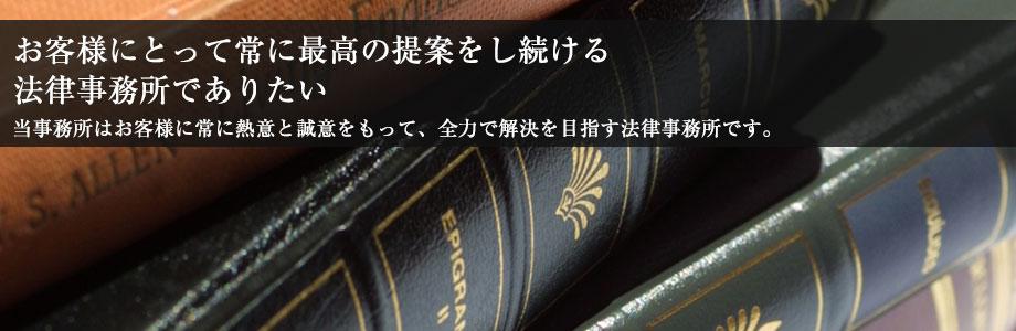 弁護士法人赤瀬法律事務所 総合サイトトップ画像